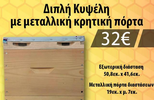 Ξύλινες κυψέλες στις καλύτερες τιμές: Μόνο 32 ευρώ η διπλή κομπλέ!!!