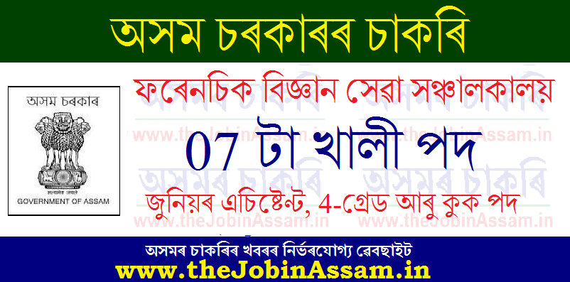 Forensic Science Assam Recruitment 2021