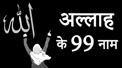 अल्लाह पाक के 99 नाम | allah pak ke 99 naam