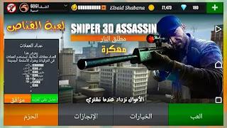 تحميل لعبة Sniper مهكرة