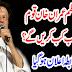 Imran Khan Koom Se Kab Khitab Kareen Gye.