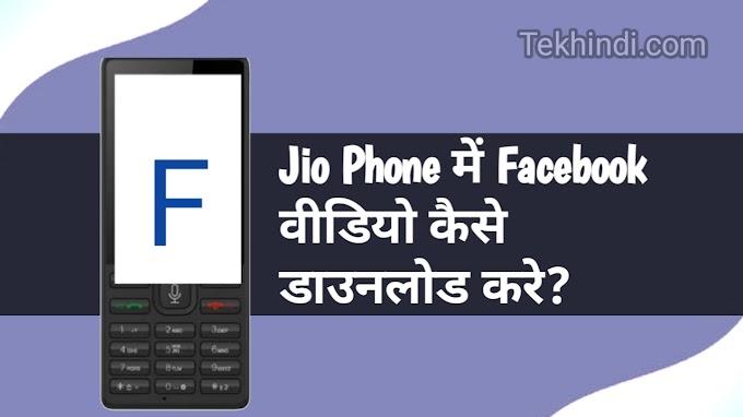 Jio Phone में Facebook Video कैसे Download करें? Video Jio Phone mein कैसे Download करें?