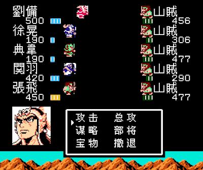 【FC】吞食天地系列終章1.3正式版,融合各種修改版諸葛孔明傳!