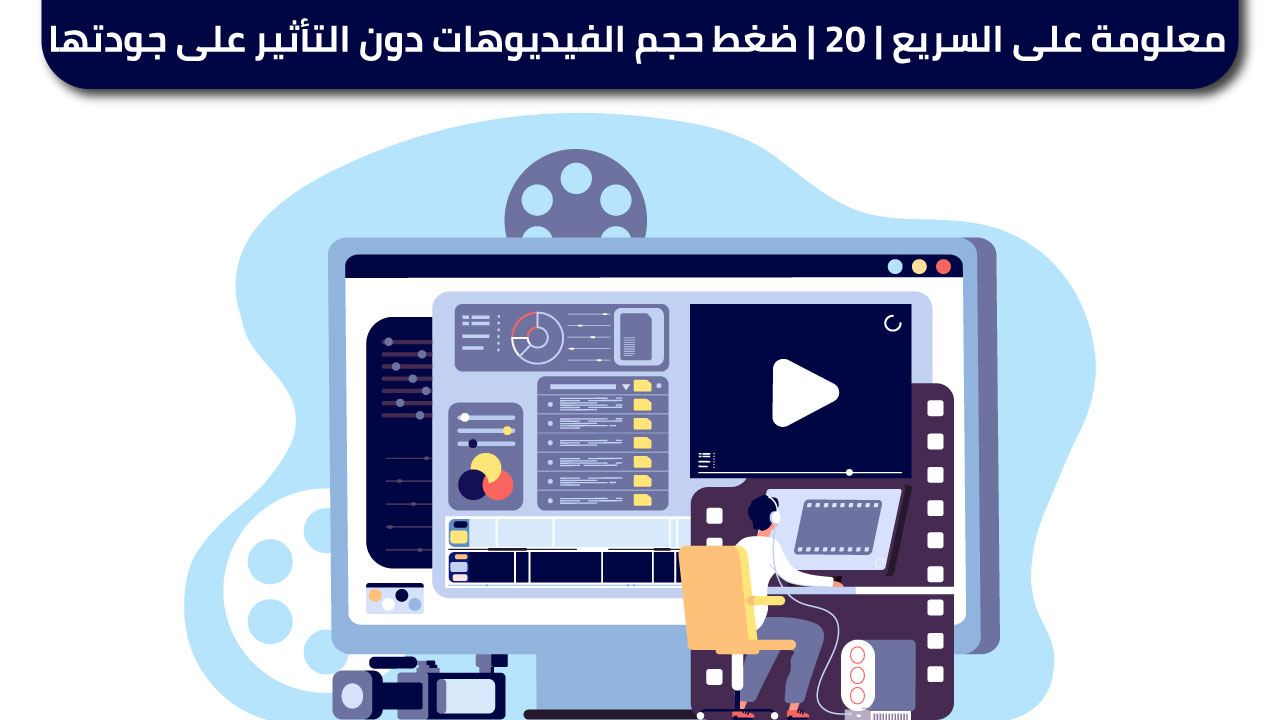 معلومة على السريع   20   ضغط حجم الفيديوهات دون التأثير على جودتها