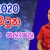 2020 lagna palapala mithuna |2020 ලග්න පලාපල