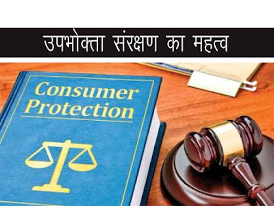 उपभोक्ता संरक्षण का महत्व । उपभोक्ता संरक्षण अधिनियम, 2019। Importance of consumer protection