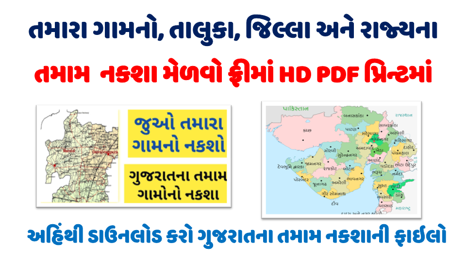 District, Taluka and Village Maps of Gujarat
