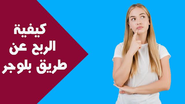الربح عن طريق بلوجر / كيف يمكن أنشاء مدونه و الربح منها بطريقه أحترافيه