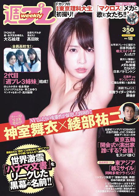神室舞衣 Kamuro Mai Weekly Playboy No 18 2016 Cover