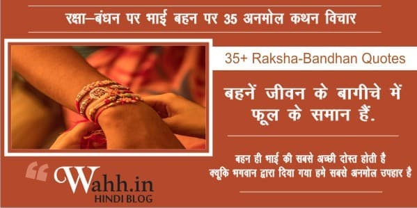 35-Raksha-bandhan-Quotes-Hindi