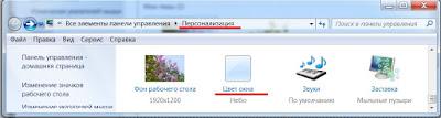 Как поменять шрифт в системе Windows 7