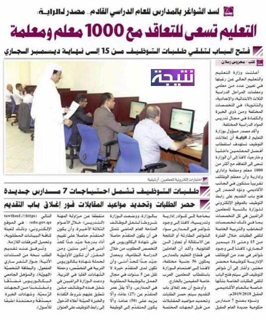 اعلان وظائف وزارة التعليم القطرية ديسمبر 2017 موقع التقديم والتخصصات المطلوبة