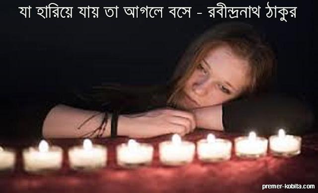 ja-hariye-jai-ta-agly-boshe-rabindranath-tagore