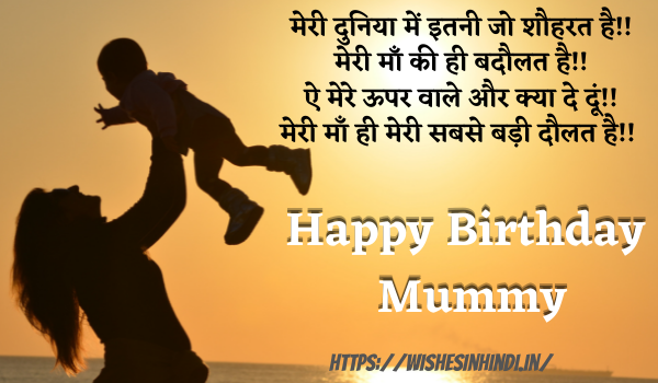 Happy Birthday Wishes in Hindi For Mother 2021