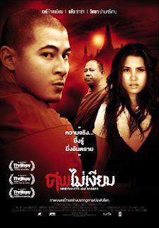 Mindfulness and Murder (2011) ศพไม่เงียบ