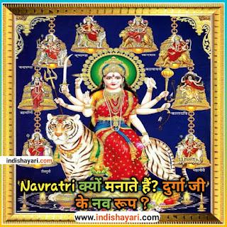 DURGA puja kyu manaya jata hai, durga puja,  durga puja shayari, durga puja Shayari in hindi, durga puja,  navratri puja , durga g k 9 roop, दुर्गा पूजा,  दुर्गामाँ के 9 Roop