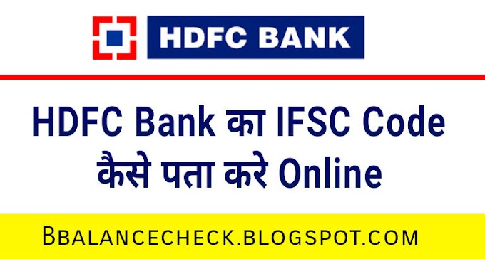 HDFC bank का ifsc code कैसे पता करे online | how to find ifsc code for hdfc bank