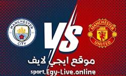 مشاهدة مباراة مانشستر يونايتد ومانشستر سيتي بث مباشر ايجي لايف اليوم بتاريخ 12-12-2020 في الدوري الانجليزي