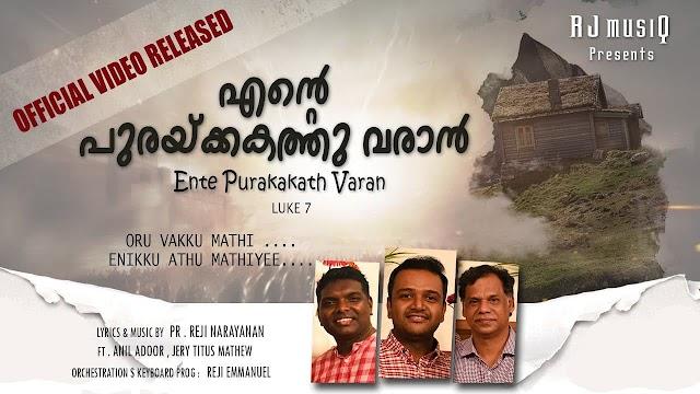 Ente Purakkakathu Varan Lyrics | ഒരു വാക്കു മതി | Malayalam Christian Song