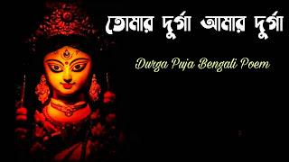 Durga Puja Poem In Bengali (তোমার দূর্গা আমার দূর্গা)