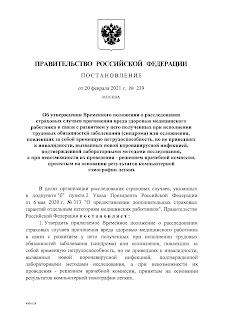 Постановление Правительства РФ № 239 от 20 февраля 2021 г