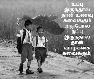 School Friendship Quotes In Tamil