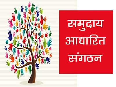 CBO Kya Hote Hain समुदाय आधारित संगठन, सीबीओज़ (Community Based Organisations) सामान्य परिचय