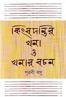 Kingbodonti khana O Khanar Bochon by Purabi Basu, Purabi Bosu Books PDF Read