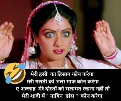 Funny Shayari for Friendship