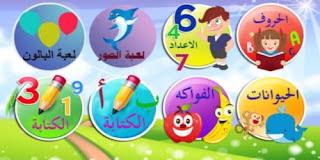 تحميل برامج تعليمية لرياض الأطفال باللغة العربية مجانا 3 سنوات بالصوت والصورة