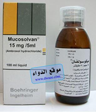 ميكوسلفان شراب Mucosolvan  طارد للبلغم للأطفال والكبار