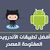 أفضل مواقع سورسات وأكواد مفتوحة المصدر للاندرويد