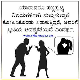 Interesting Psychological Facts in Kannada