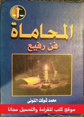 تحميل كتاب هذا الكتاب سيجعلك هادئا pdf