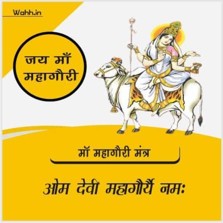 Navratri Maa Mahagauri Mantra