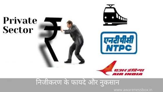 benefits of privatisation in hindi