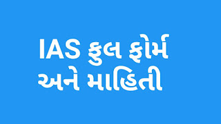 IAS Full Form In Gujarati