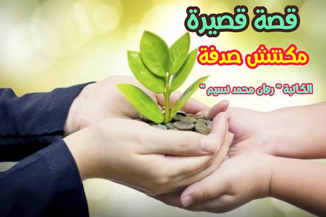 قصه قصيره بعنوان مكنتش صدفه   الكاتبة روان محمد نسيم