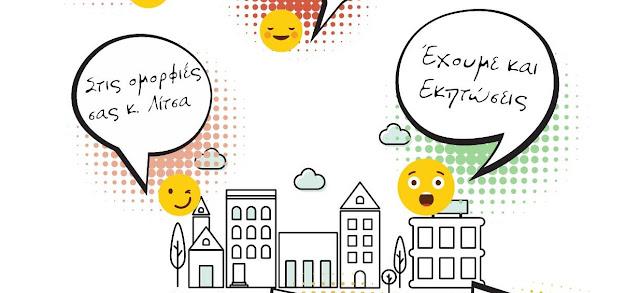 Το μήνυμα του Εμπορικού Συλλόγου Ναυπλίου για την τόνωση της τοπική αγοράς