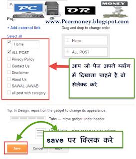 jo -page-dikhana-hai-select-kae-and-save-par-click-kare