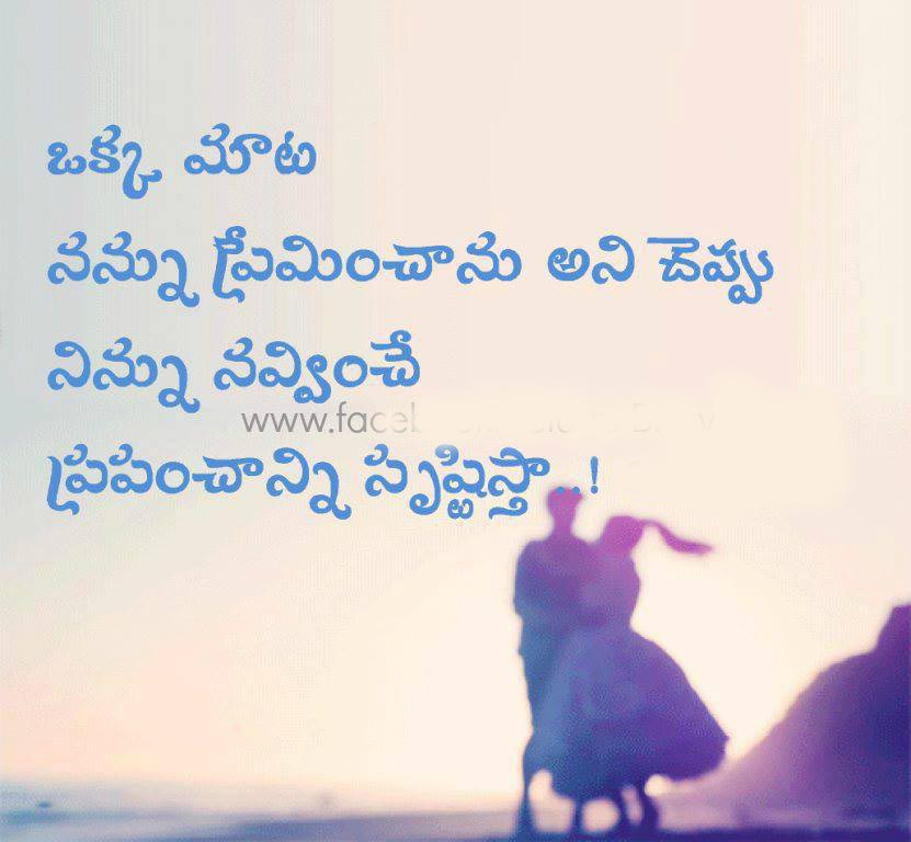 """Love Feeling Quotes In Telugu: Search Results For """"Love Poems Telugu"""""""