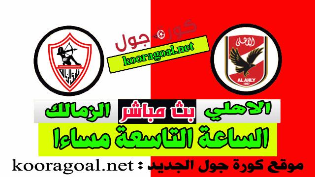 مشاهدة مباراة الاهلي والزمالك بث مباشر 22-8-2020 الدوري المصري