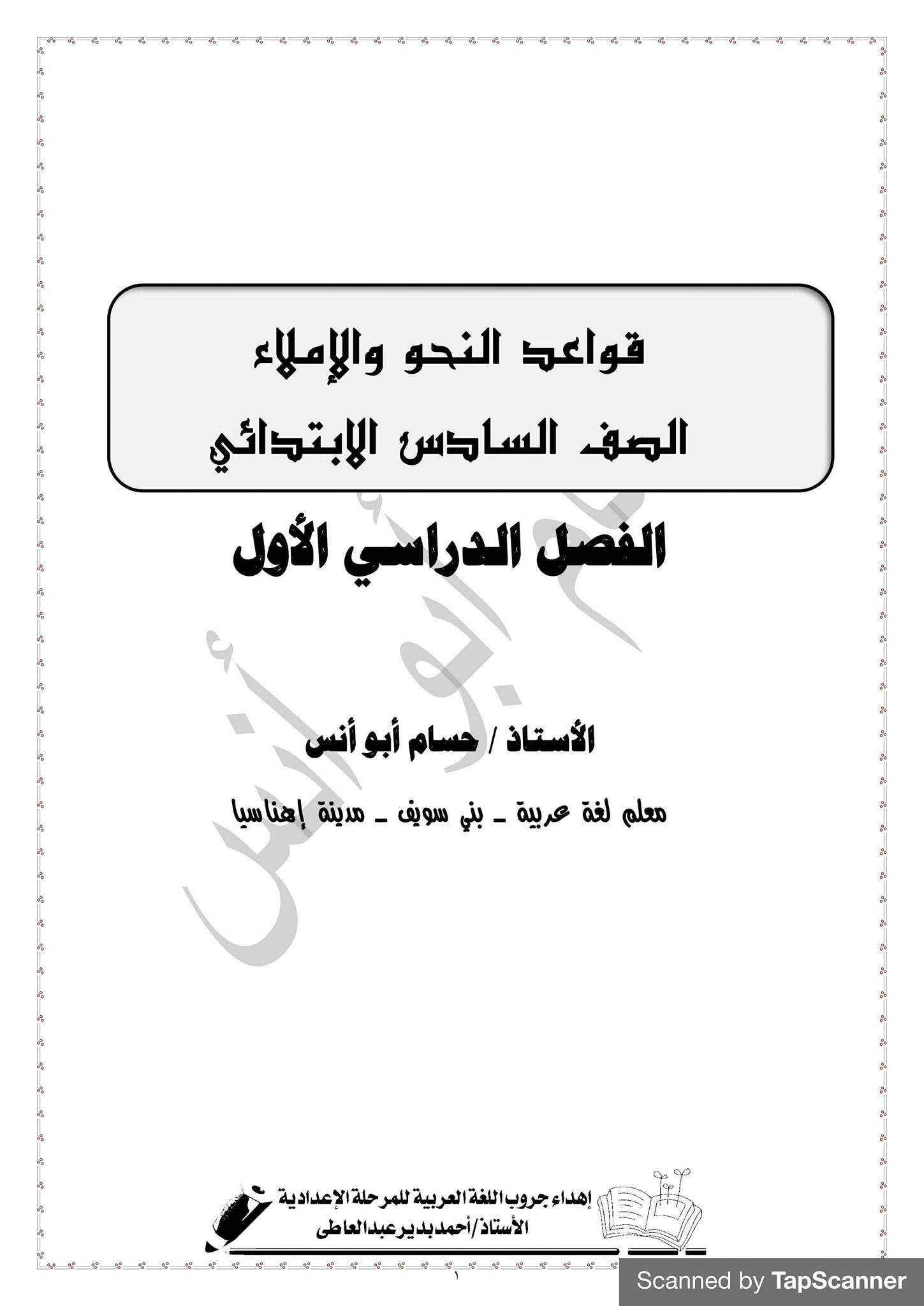تحميل كراسة القواعد النحو والاملاء الصف السادس الابتدائي ,للفصل الدراسي الأول بصيغة pdf