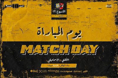 النادي الاسماعيلي يحتفل عبر صفحته الرسمية بملحمة 4/4 أمام النادي الأهلى
