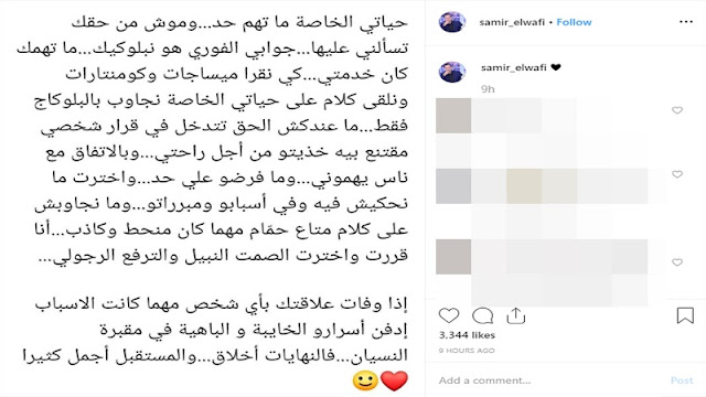 سمير الوافي يطلق زوجته (صور)