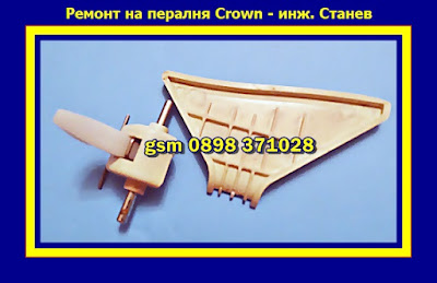 Ремонт на пералня Crown, Ремонт на пералня, Ключалка за пералня Crown, Счупена ключалка на пералня, Ремонт на перални, Техник, Майстор, Перални, Ремонт,