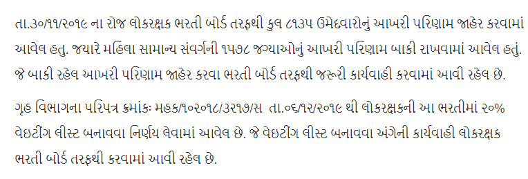 LRB Police Constable Exam Waiting-Selection List 2019 @ www.lrbgujarat2018.in