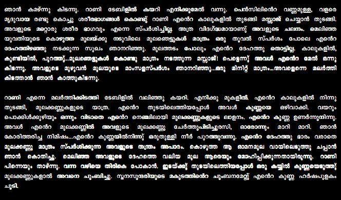 Malayalam Kambi Kathakal Pdf Stories