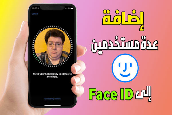 https://www.arbandr.com/2020/05/How-to-add-and-create-multiple-FaceID-users-on-one-iPhone-or-iPad.html