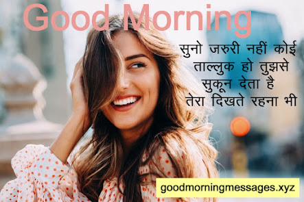 meaningful smile good morning quotes inspirational in Hindi